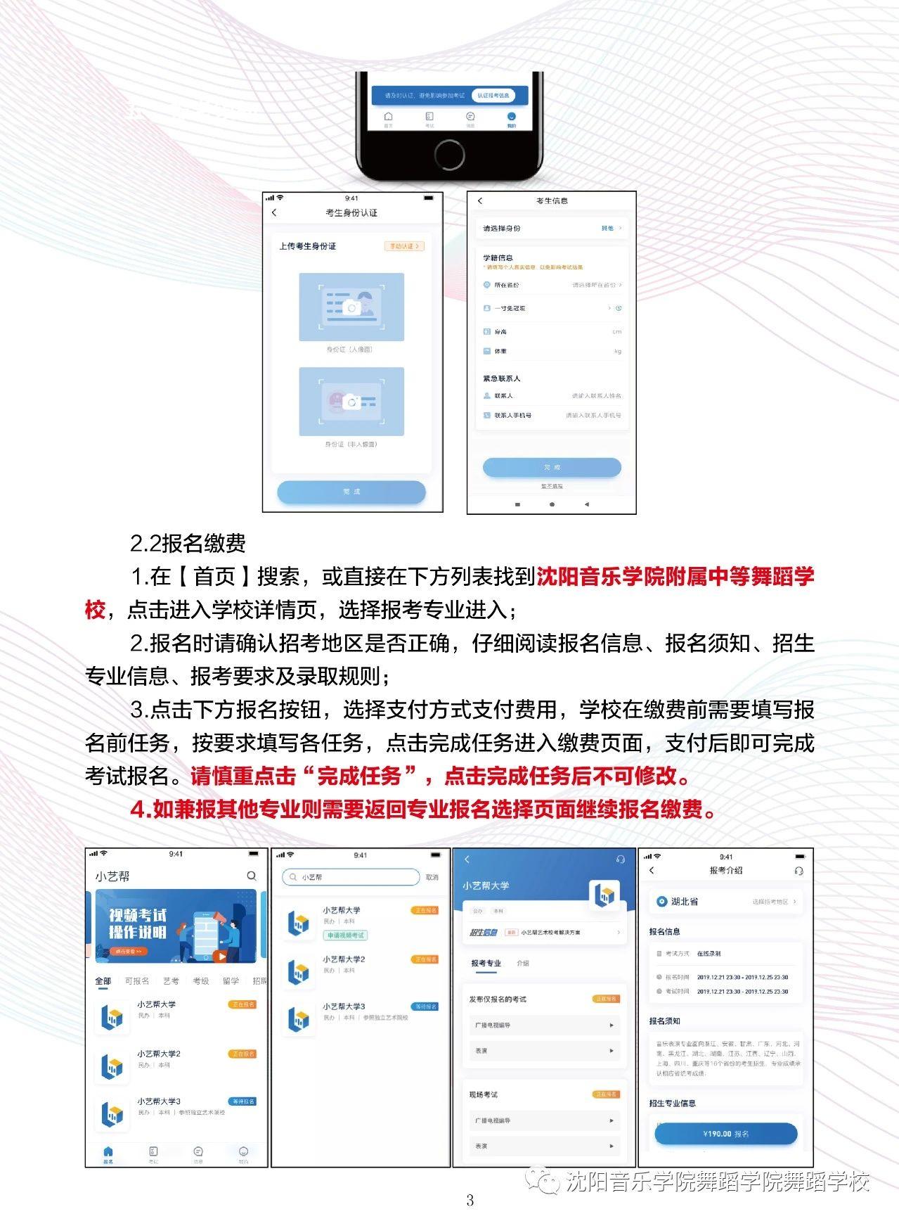 2021年沈阳音乐学院附属中等舞蹈学校招生考试小艺帮APP2.0版本用户操作手册