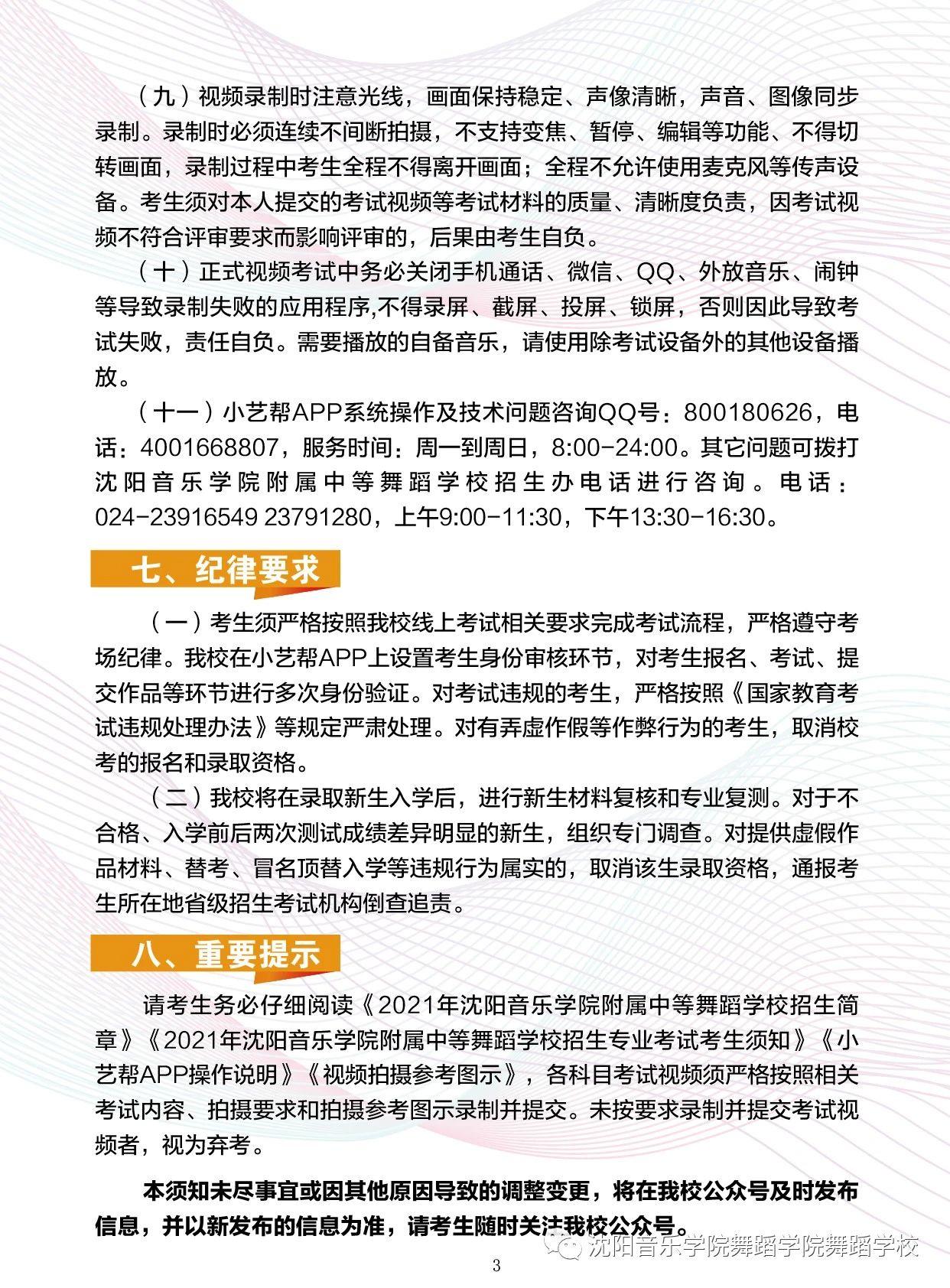 2021年沈阳音乐学院附属中等舞蹈学校招生专业考试考生须知