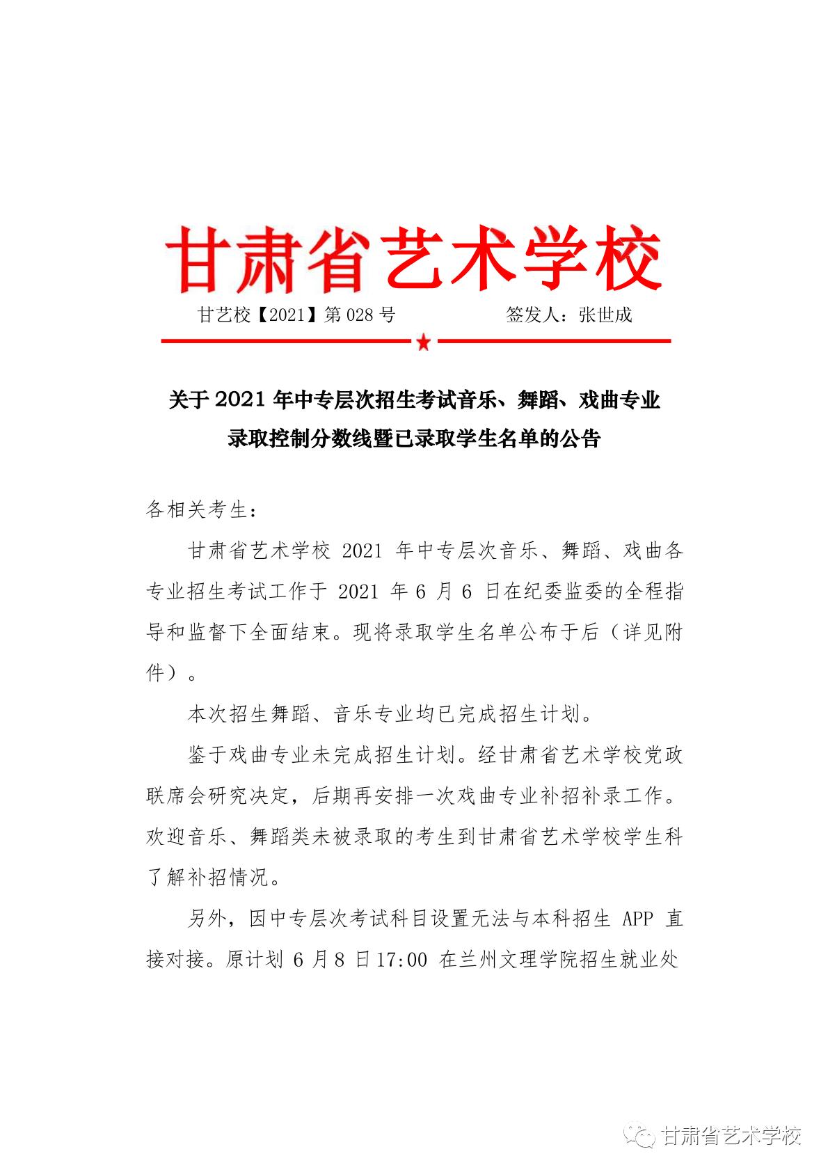 2021年甘肅省藝術學校中專層次招生考試音樂戲曲舞蹈錄取控制分數線暨已錄取學生名單公告