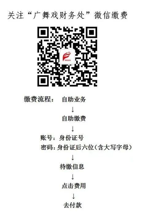 2021年廣東舞蹈戲劇職業學院舞蹈中專 (廣東舞蹈學校)錄取考生繳費通知