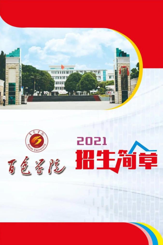 2021年百色学院招生简章