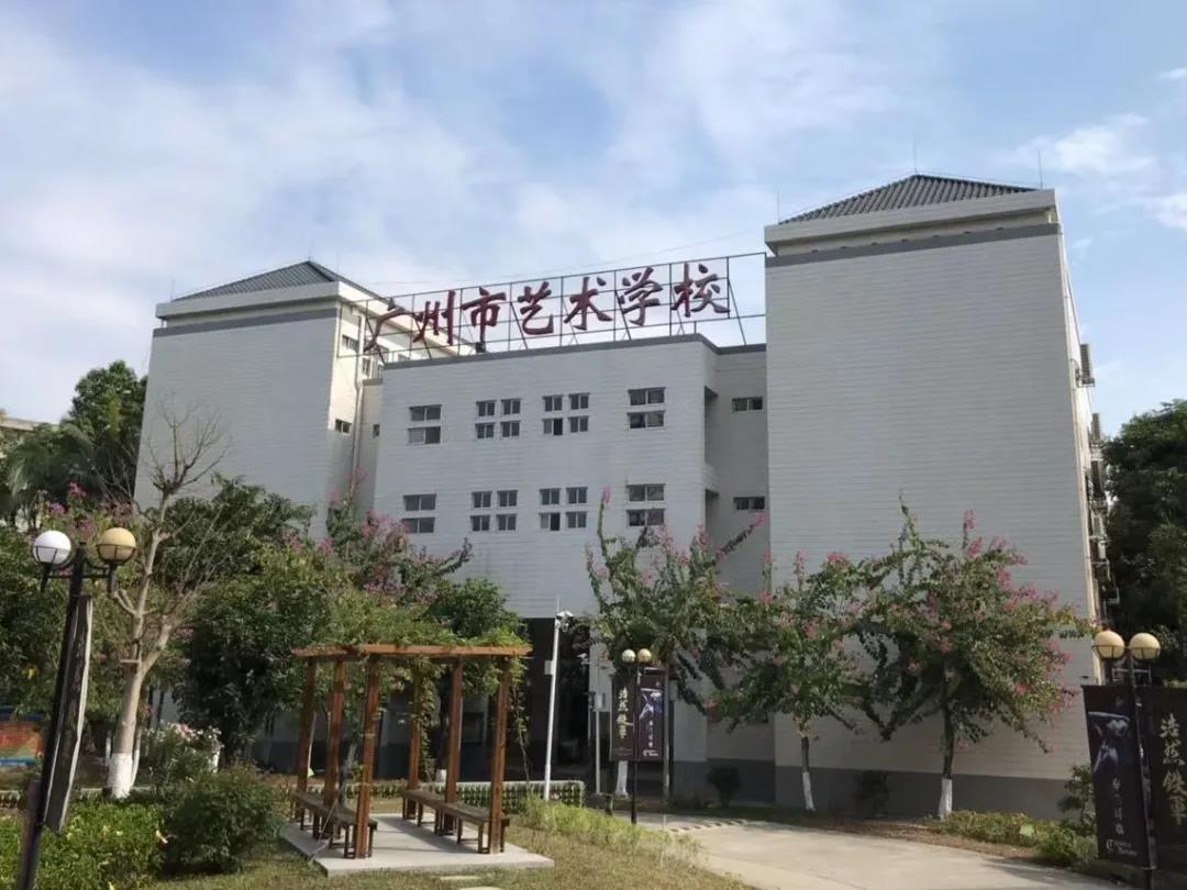 廣州市藝術學校關于2021年校本部舞蹈表演專業 招生考試結果查詢的通知