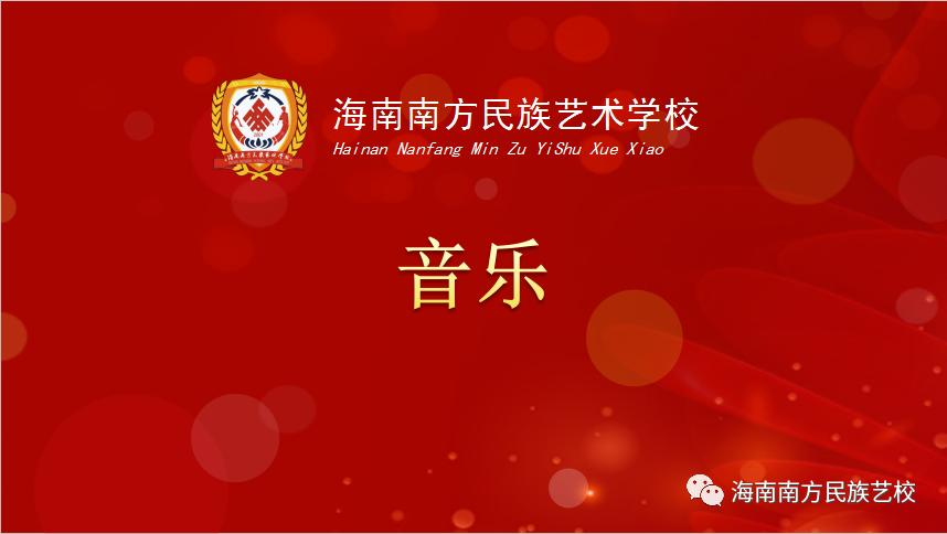 2021年海南南方民族藝術學校招生簡章