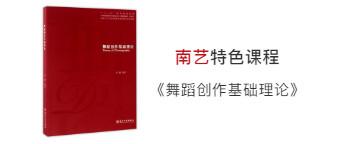 南京藝術學院登場!6月新課開不停,舞研繼續為你的綜合能力加碼~