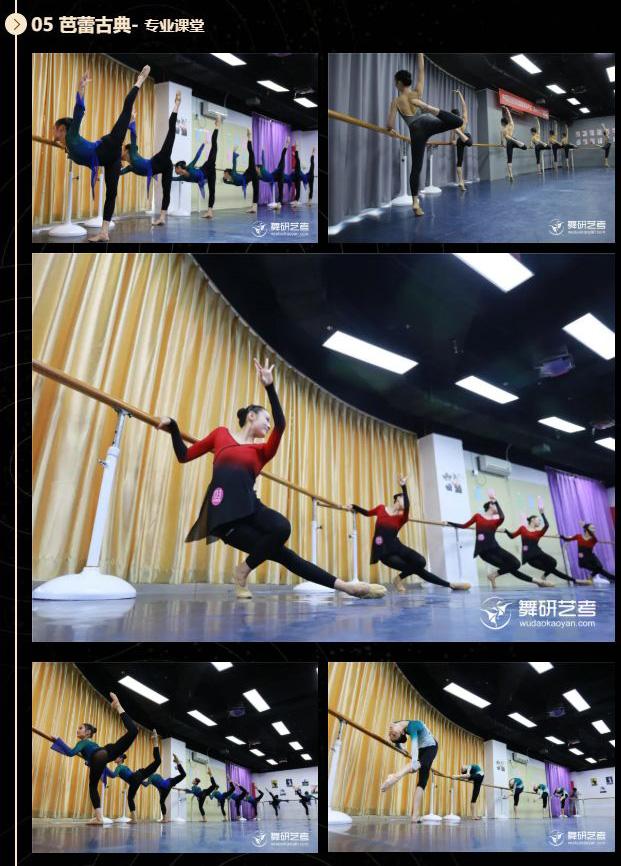 舞研藝考精英計劃!限招8個班,高端培養,穩上名校!