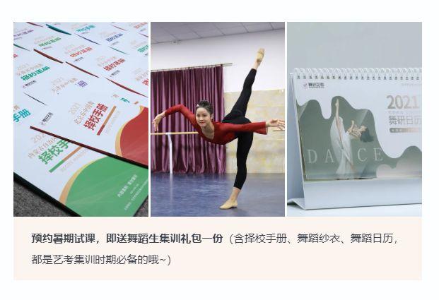 舞研艺考暑期试课开始预约啦!