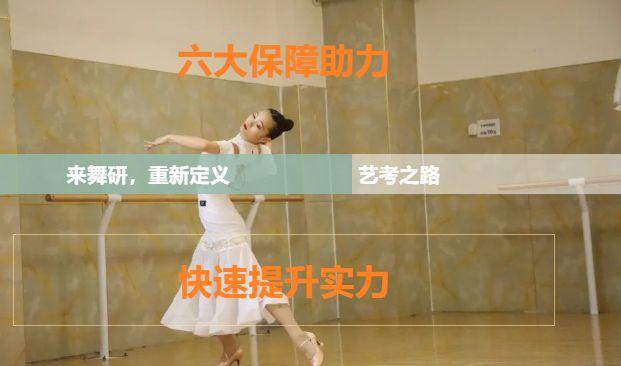 舞研国标舞2022届复读生筑梦计划正式启动!