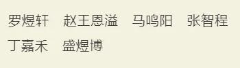 2021年广州市艺术学校招生考试芭蕾舞(七年制)、中国舞、国标舞(六年制)专业预录取名单