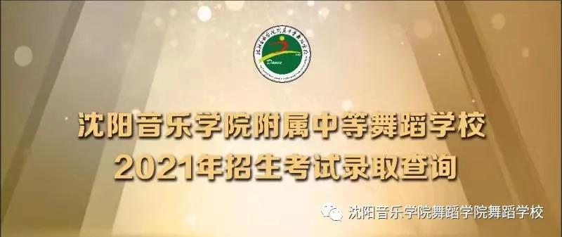 2021年沈阳音乐学院附属中等舞蹈学校招生考试录取查询(第四批)