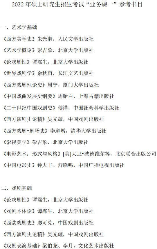 """2022年中央戏剧学院硕士研究生招生考试""""业务课一""""参考书目"""