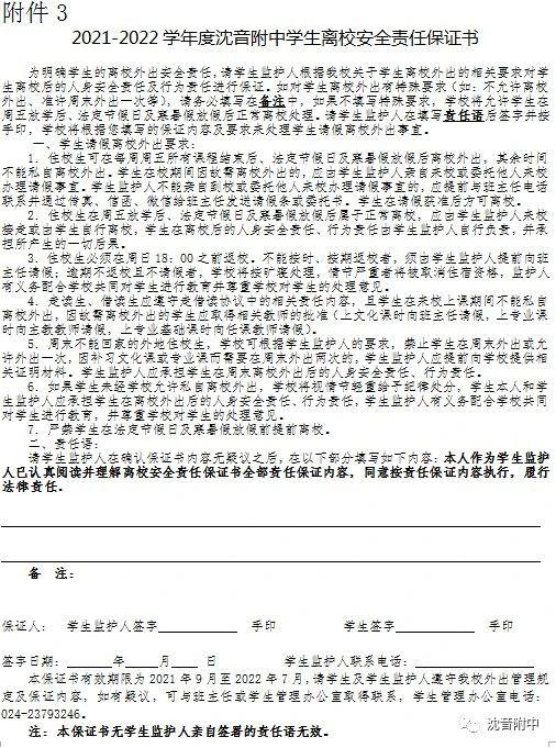 2021年沈阳音乐学院附属中等音乐学校新生入学须知