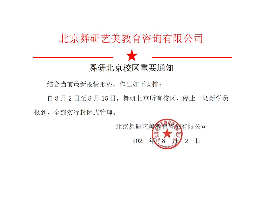 @所有舞研人:关于加强疫情防控的公告