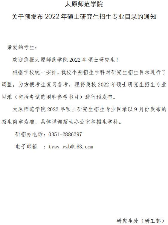 太原师范学院关于预发布2022年硕士研究生招生专业目录的通知