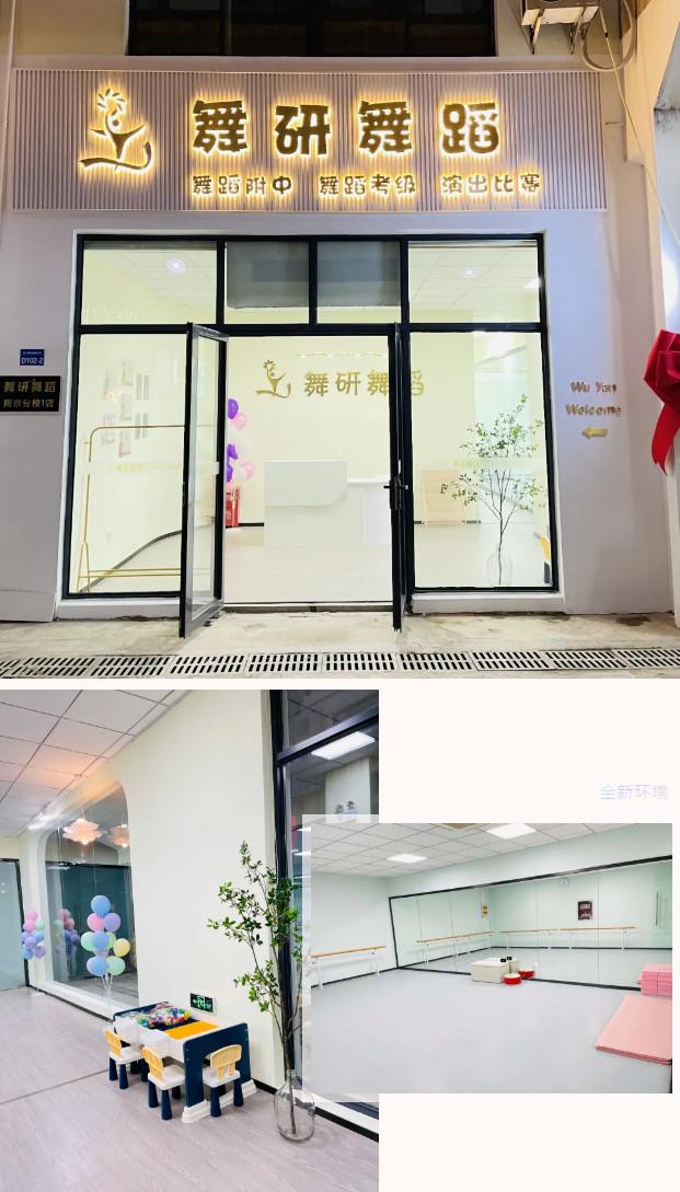 新店入驻!舞研少儿【南京校区】即将开业!福利超精彩!
