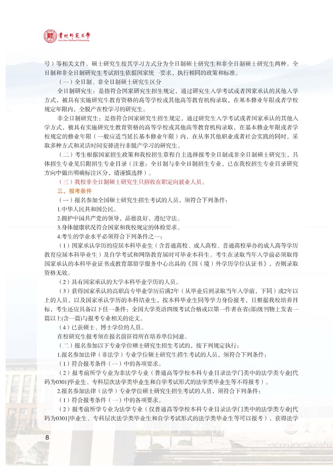 2022年贵州师范大学(全国统考)全日制、非全日制硕士研究生招生章程