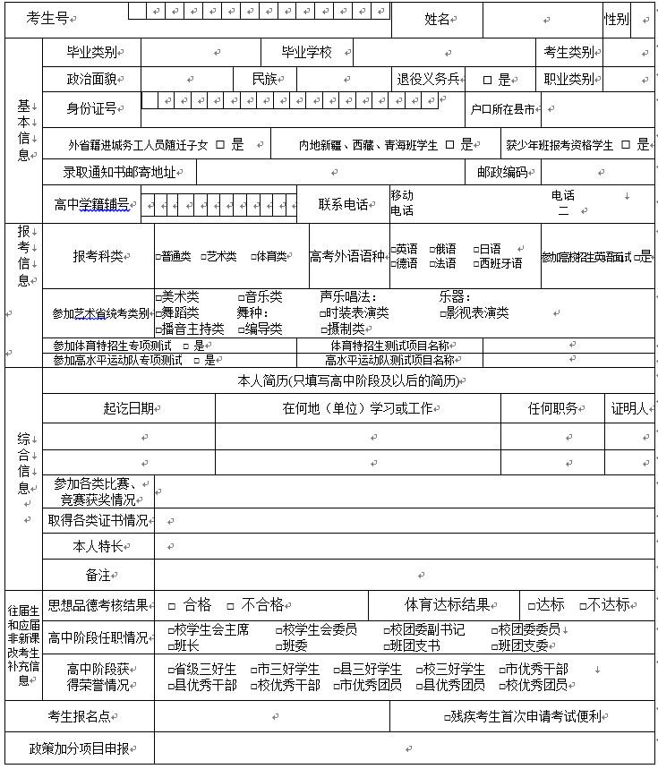 关于做好2021年浙江省普通高校招生考试报名工作的通知