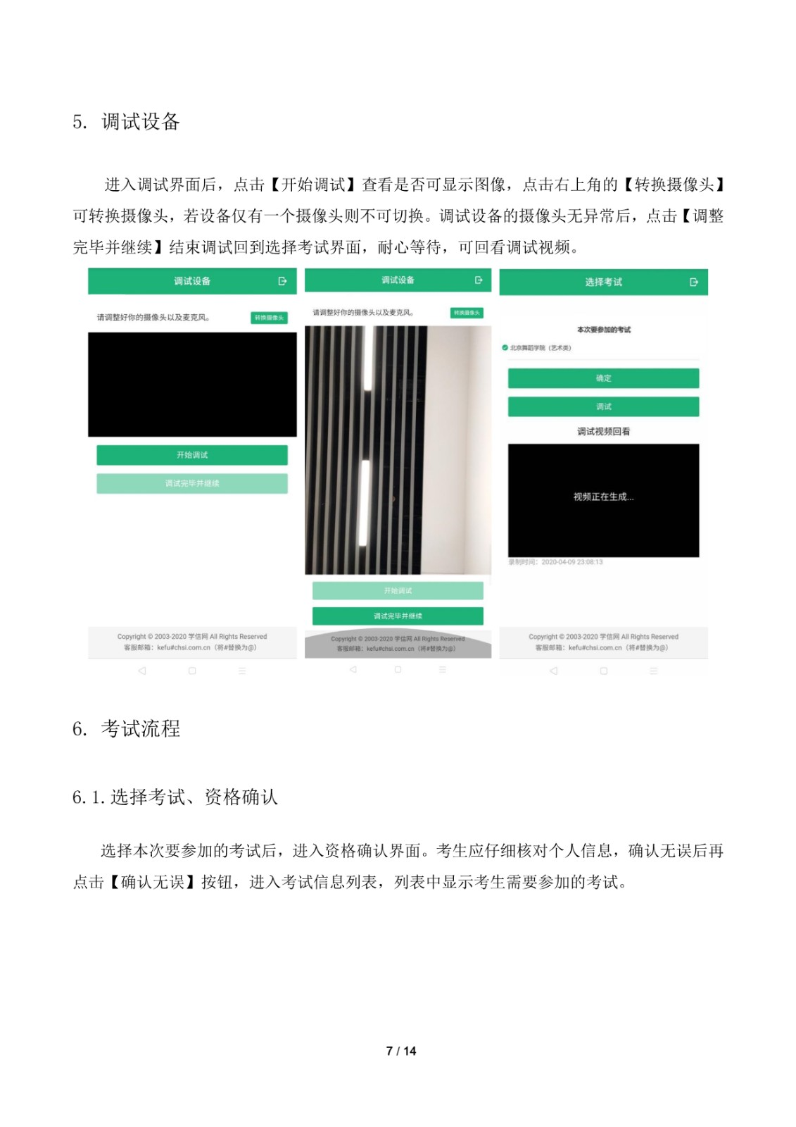 2021年北京舞蹈学院本科招生简章