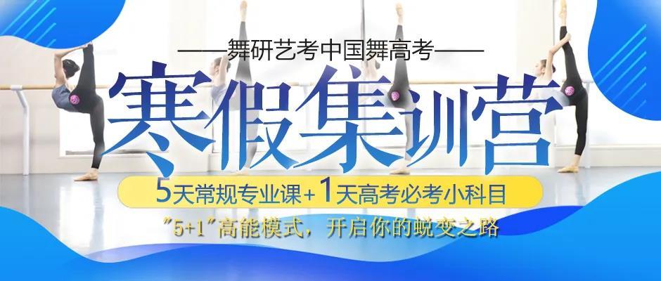 领跑安徽,持续辉煌!2021届安徽舞蹈省统考前10名有5名来自舞研艺考!全员高分过线!