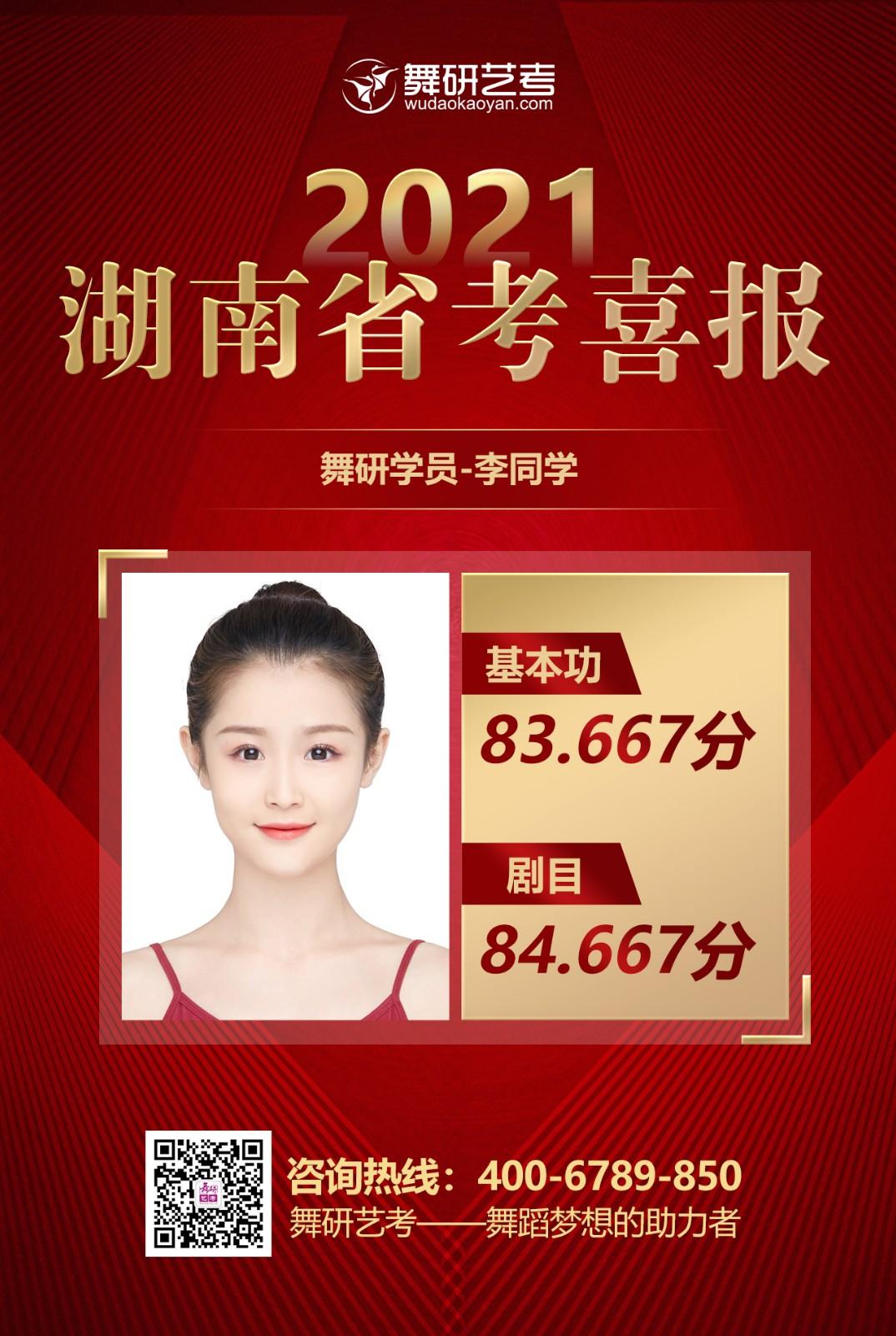 2021年湖南舞蹈省考,舞研艺考再传捷报!全员可高分过线,预计95%一本过线率!