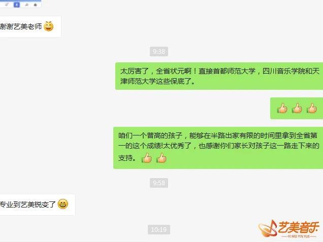 全省状元!艺美学员双双斩获青海省音乐统考第1名!