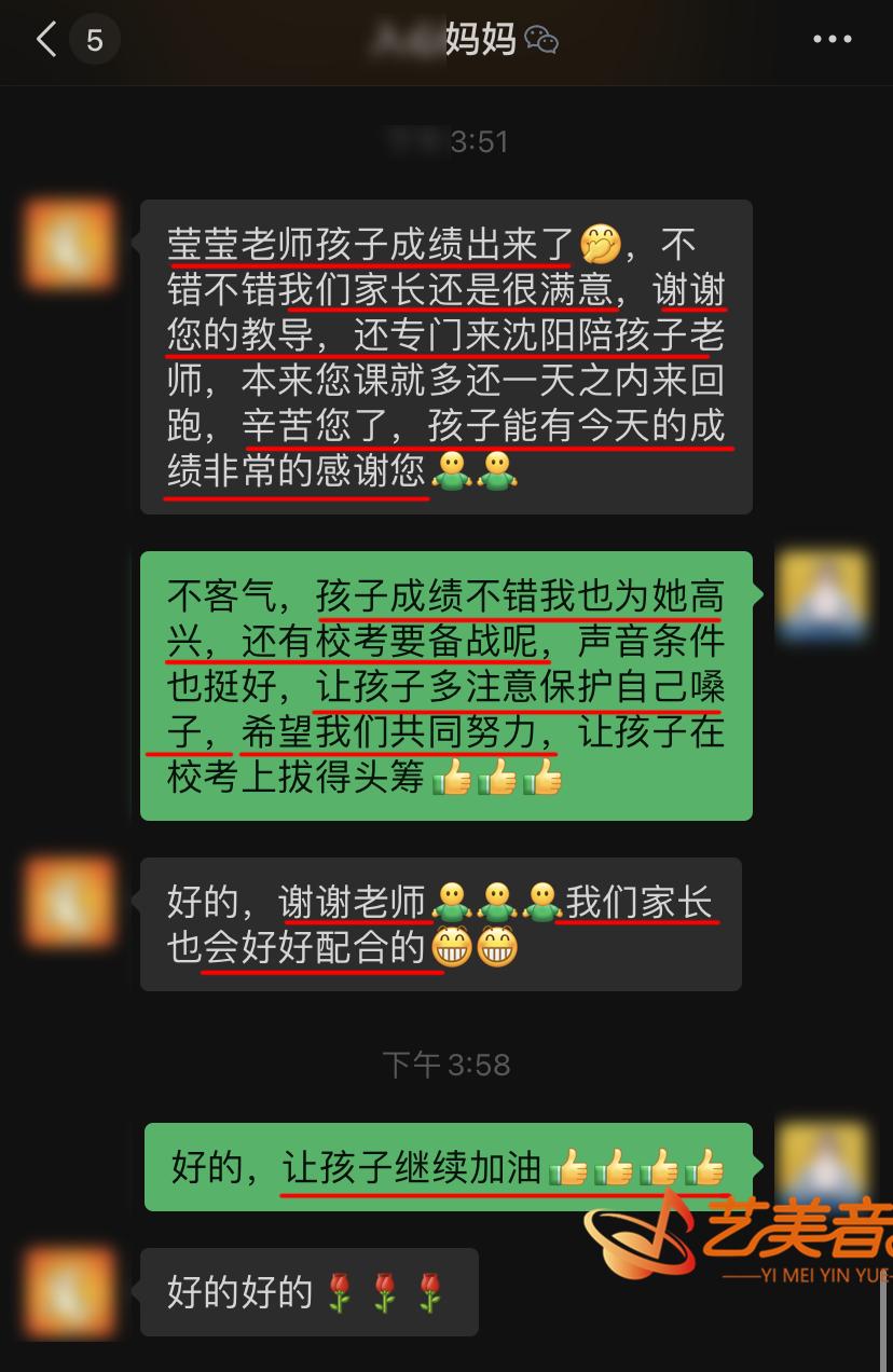 再获高分!短短两个月,艺美辽宁学员勇夺全省89名!