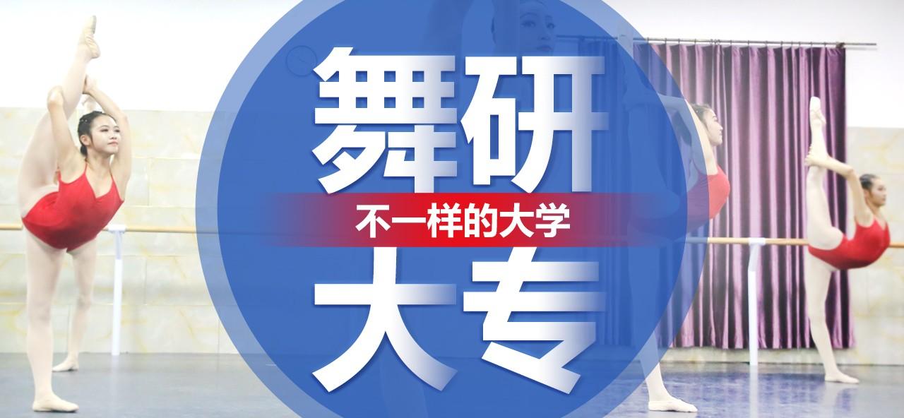 北京舞研大專部春季招收少量新生