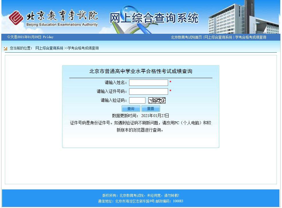 北京市普通高中學業水平合格性考試成績查詢
