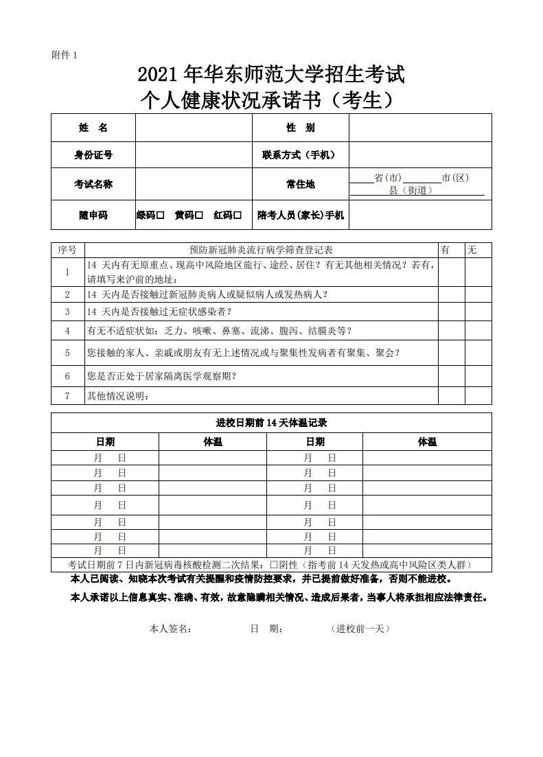 關于2021年華東師范大學高水平藝術團復試安排及疫情防控要求的通知