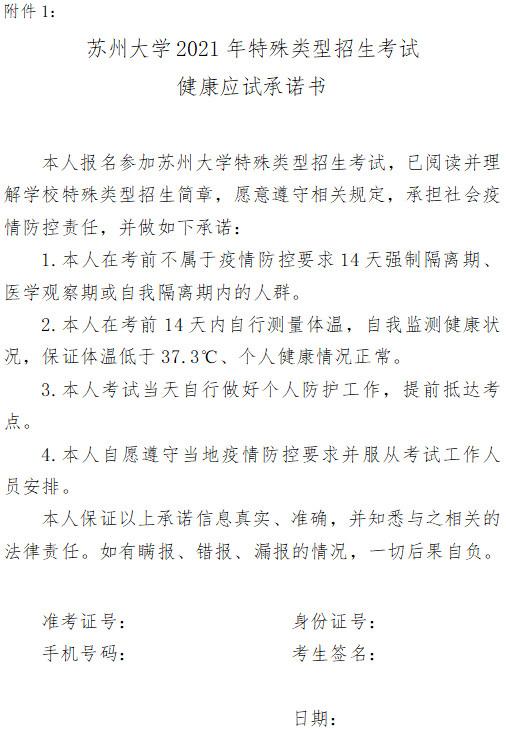 关于苏州大学2021年音乐表演专业线下复试(苏州大学考点)的通知