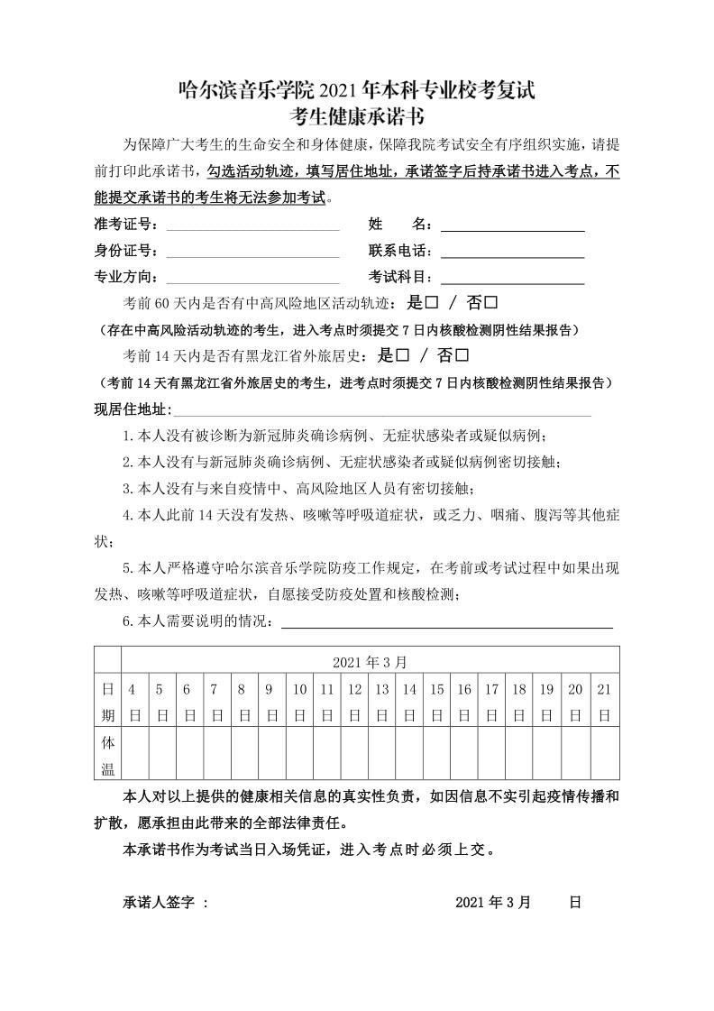 2021年哈尔滨音乐学院本科专业校考复试安排及考生防疫须知