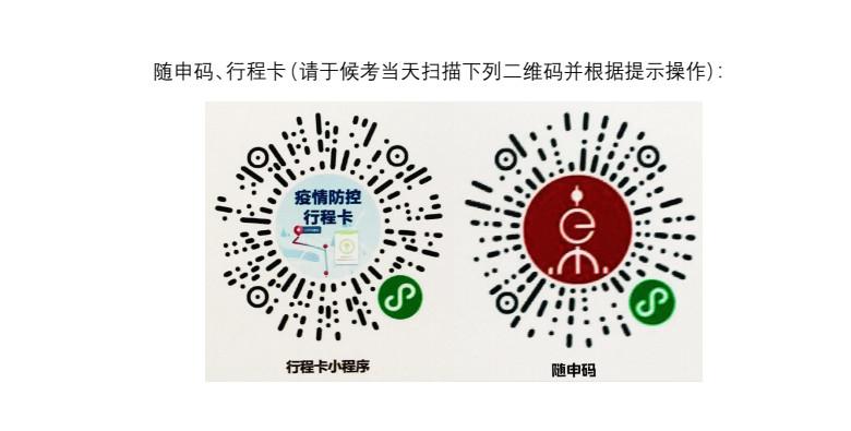 2021年上海視覺藝術學院校考(復試、三試)公告