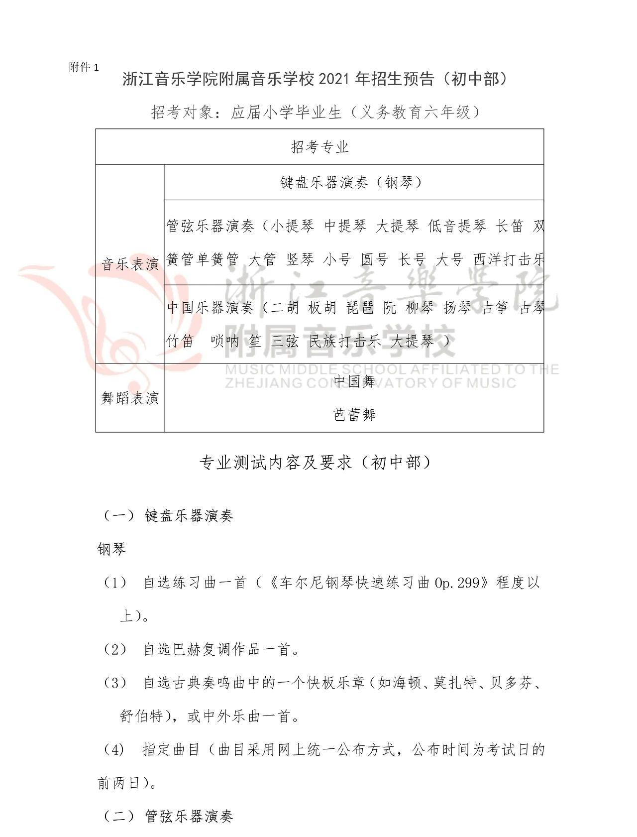2021年浙江音樂學院附屬音樂學校招生預告
