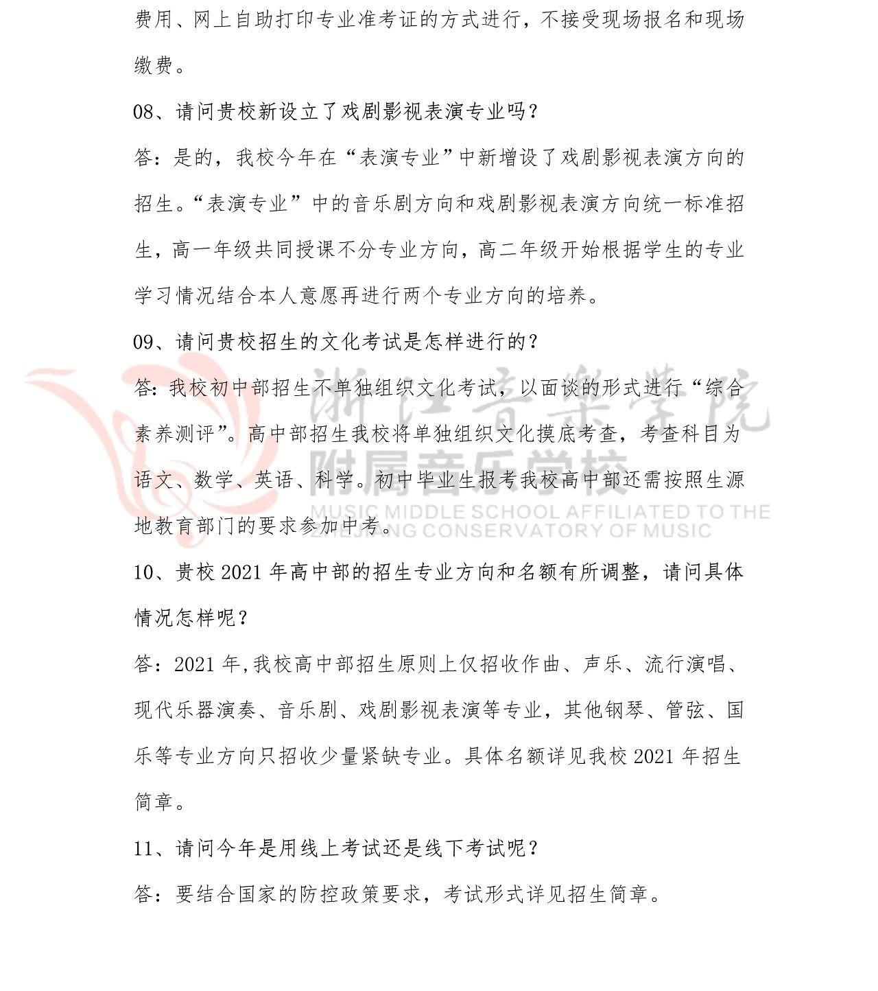 2021年浙江音樂學院附屬音樂學校招生測試考生常見問題解答