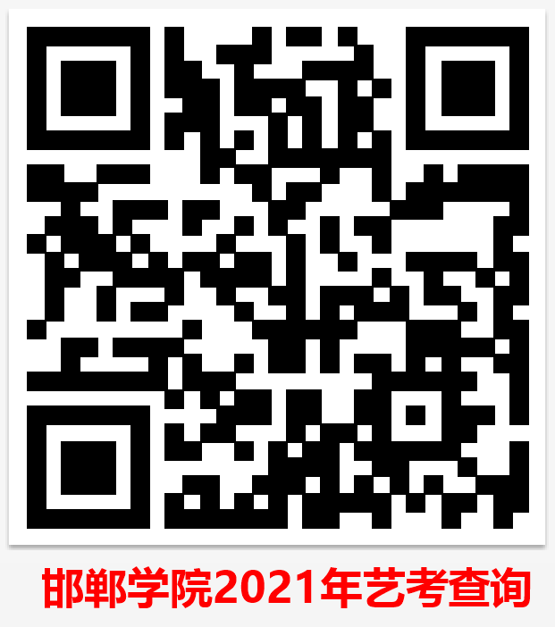 2021年邯鄲學院舞蹈表演(體育舞蹈)、表演專業河北省內初試結果查詢