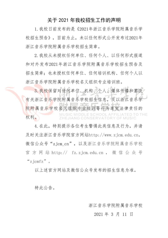 關于2021年浙江音樂學院附屬音樂學校招生工作的聲明