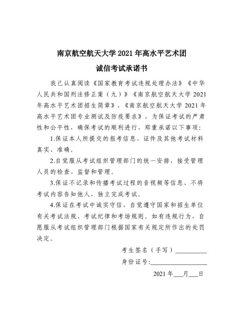 2021年南京航空航天大学高水平艺术团测试通知及防疫要求